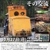 [講演会]★王新衡、龔俊逸、福本寛「日本・台湾の炭鉱とその交流」