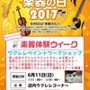 楽器体験WEEK!6月11日ウクレレペイントワークショップ開催!