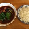 老舗スープカレー店の変わらない味です ∴ 木多郎 澄川本店