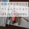 【追加募集】情報ストックノート×コミュニケーション×ぼちぼち英語のトライアル
