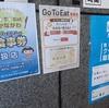 GoTo食事券
