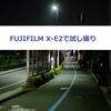 FUJIFILM X-E2で試し撮り