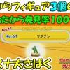 ヤケスナ大さばく おたからフィギュア3個の場所  (おたから発見率100%)【ペーパーマリオ オリガミキング】 #88