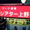 明日はシアター上野の感謝祭