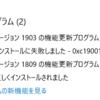Windows10 1903のアップグレードに失敗した