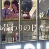 「君の名は。」~聖地巡礼:(6) 東京・渋谷駅周辺