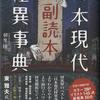 『日本現代怪異事典 副読本』