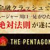 THE PENTAGON(ペンタゴンチャート)の評価・レビューは!?川口一晃の口コミを検証!