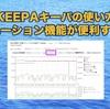 【KEEPAキーパの使い方】バリエーション機能が便利すぎる!