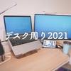 デスク周り2021