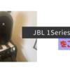 【JBL 1SERIES 104】開封!接続!!使用!!!してみました【モニタースピーカー】