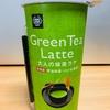 【抹茶ラテレビュー】ミニストップ Green Tea Latte 大人の抹茶ラテ