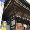 【世界遺産めぐり】仁和寺に参拝してきました、見ておきたいおすすめスポット紹介
