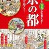 青天を衝け 第13回「栄一、京の都へ」感想