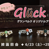 「Glück」デビューイベント開催です!