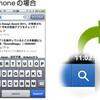 はてなブックマークのiPhoneアプリとAndroidアプリをそれぞれバージョンアップしました