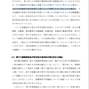 広島高裁の虚偽?伊方原発差止決定文に引用の欠落を発見