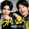 05月09日、山田涼介(2021)