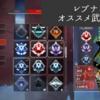 【Apex】シーズン8版元プレデターがオススメするレヴナント武器構成!