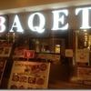 【ランチ】【町田】BAQET