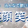 シニア活動の森「歌って笑顔   笑って健康」令和元年12月2日開催!