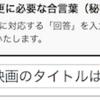 日本語のパスワードジェネレータを作ってみた