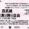 西武線スタンプラリー1日フリーきっぷ