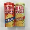 【新商品】ついに!カルビーの筒型ポテチ?