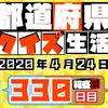 【都道府県クイズ生活】第330回(問題&解説)2020年4月24日