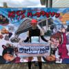 伊万里ハーフマラソン〜娘の成人の日に父走る〜