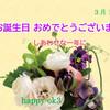 3月15日お誕生日おめでとうございます!