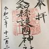 【御朱印】愛知縣護國神社に行ってきました|名古屋市中区の御朱印