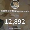 2018年に投稿した動画(迷航空会社列伝・東海道交通戦争)を振り返る(9~12月)・2018年のまとめと懺悔