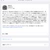 iOS12プレビュー