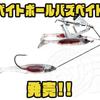 【ライブターゲット】ベイトの群れを演出したルアー「ベイトボールバズベイト」発売!