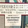 クラムボン / EGO-WRAPPIN'『鼓膜の記憶』 @ 中野サンプラザ