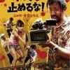 カメラを止めるな!ーー映画作りは大変だ。でも、映画作りはとっっっても楽しい!★★★★(4.0)