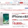 楽天モバイルがメーカー認定整備品iPhoneを取り扱いスタート!1年保証付き