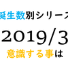 【数秘術】誕生数別、2019年3月に意識する事
