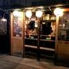 【オススメ5店】福島市(福島)にあるおでんが人気のお店