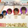 【ZIP!】GINZA DEBUT!キロク【King&Prince】