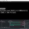 YouTube Liveに音声入力で字幕を付ける(OBS + Talk To CSV)