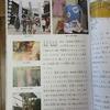 4年生:社会 伝統工芸の町を調べて