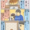 ぼっちとぼっちが出会ったパン屋【web漫画】