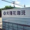 【円山】紫陽花珈琲