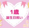 【1歳誕生日のお祝い】木曽路で一升餅と選び取り&自宅でスマッシュケーキ♪