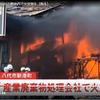 八代市新港町2丁目産業廃棄物処理会社「トヨダ」倉庫火災