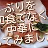 ぶりっていつも和食ですが、酢豚風で中華にしてみました!