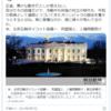 三浦瑠麗氏 アメリカ政府牽制?  2021年4月7日