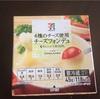 【糖質制限】セブンイレブンのチーズフォンデュを食べてみた!